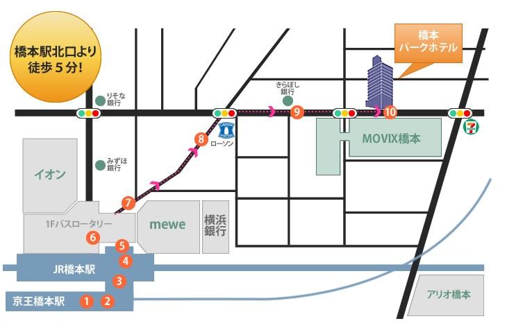 橋本駅北口より徒歩5分